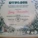 Dyplom za wybitny wkład w rozwój Polskiego pszczelarstwa